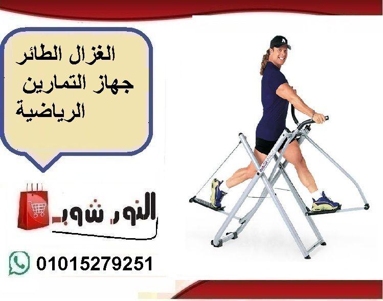 الغزال الطائر جهاز التمارين الرياضية للذراعين و الساقين Stationary Bike Gym Equipment Bike