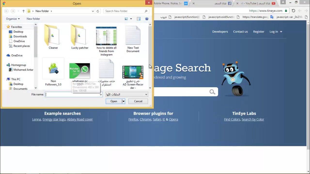 طريقة معرفة مصدر الصورة الأصلي Nea Folders Development