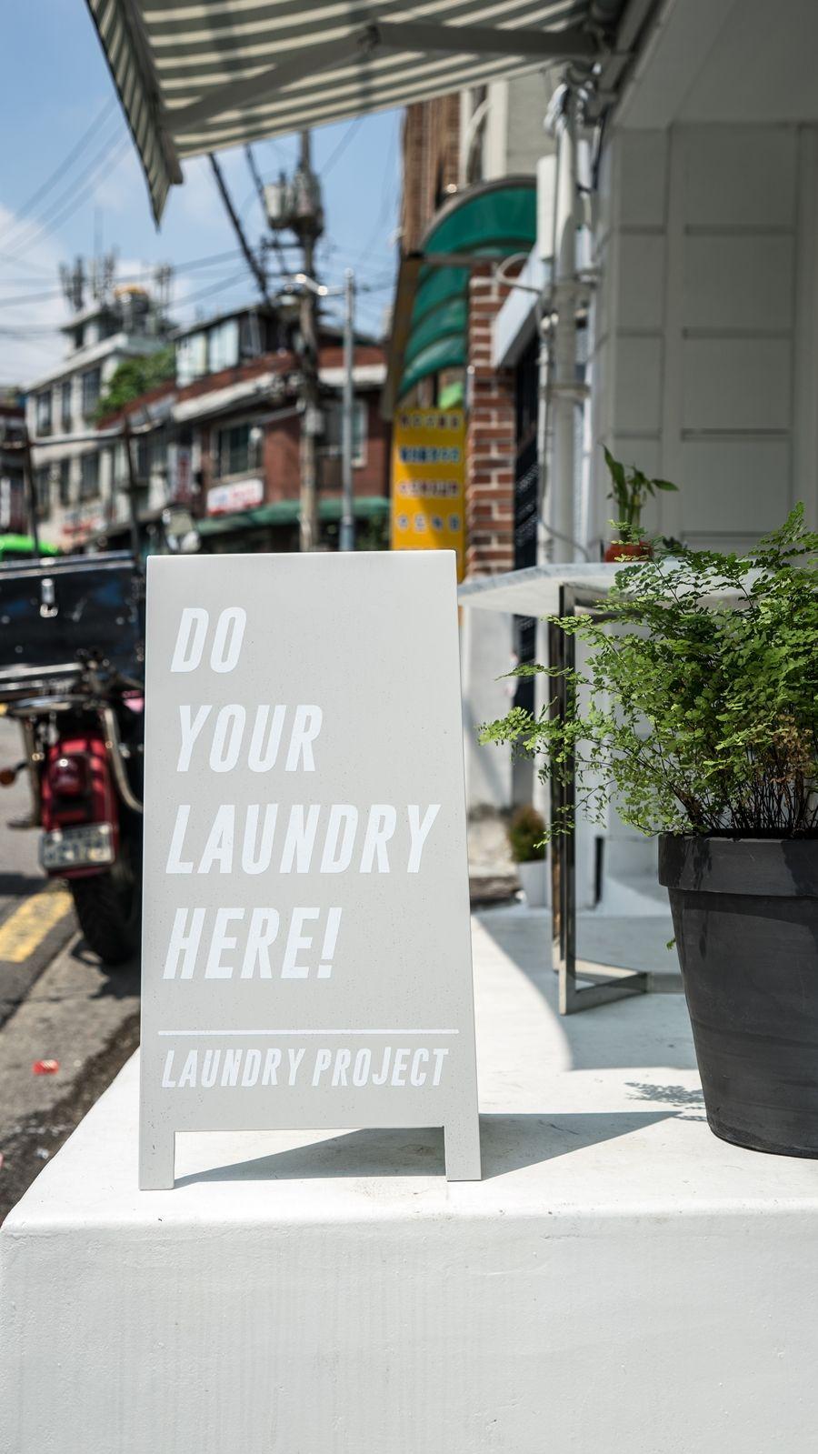 Do Your Laundry Here Laundryproject 론드리프로젝트 Seoul Signboard Desain