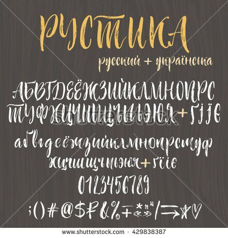Chalk Cyrillic Alphabet Title In Russian Rustic Subtitle Means
