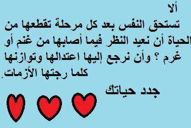 جدد حياتك Calligraphy Arabic Calligraphy Arabic