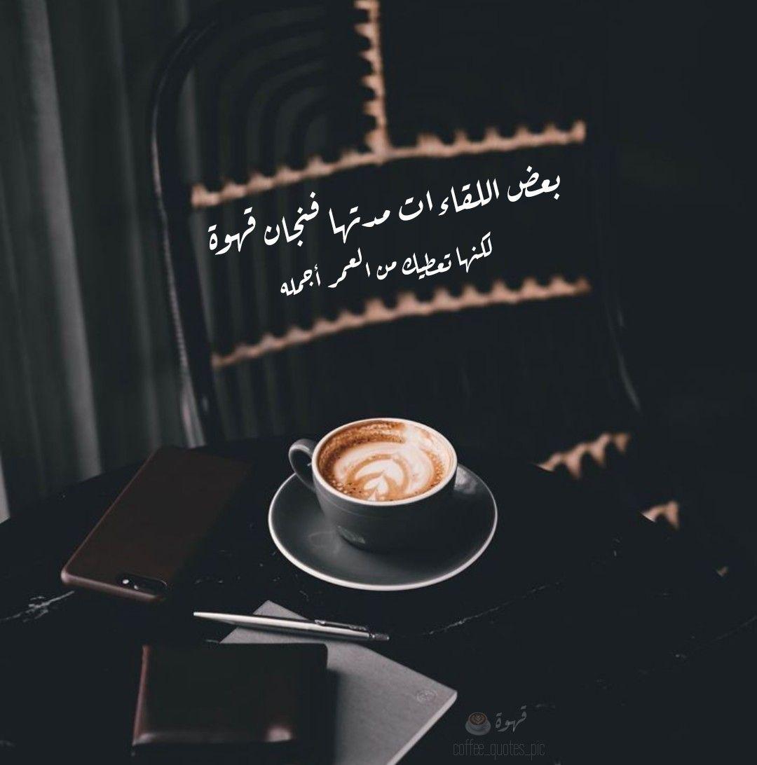 Coffee Quotes Picقهوة اقتباسات صور Coffee Words Coffee Quotes Book Qoutes