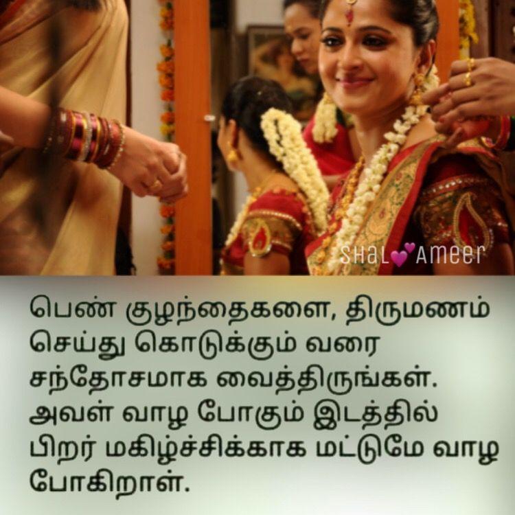 Tamil Quotes Tamil Movie Quotes Tamil Wedding Quotes Tamil Movie