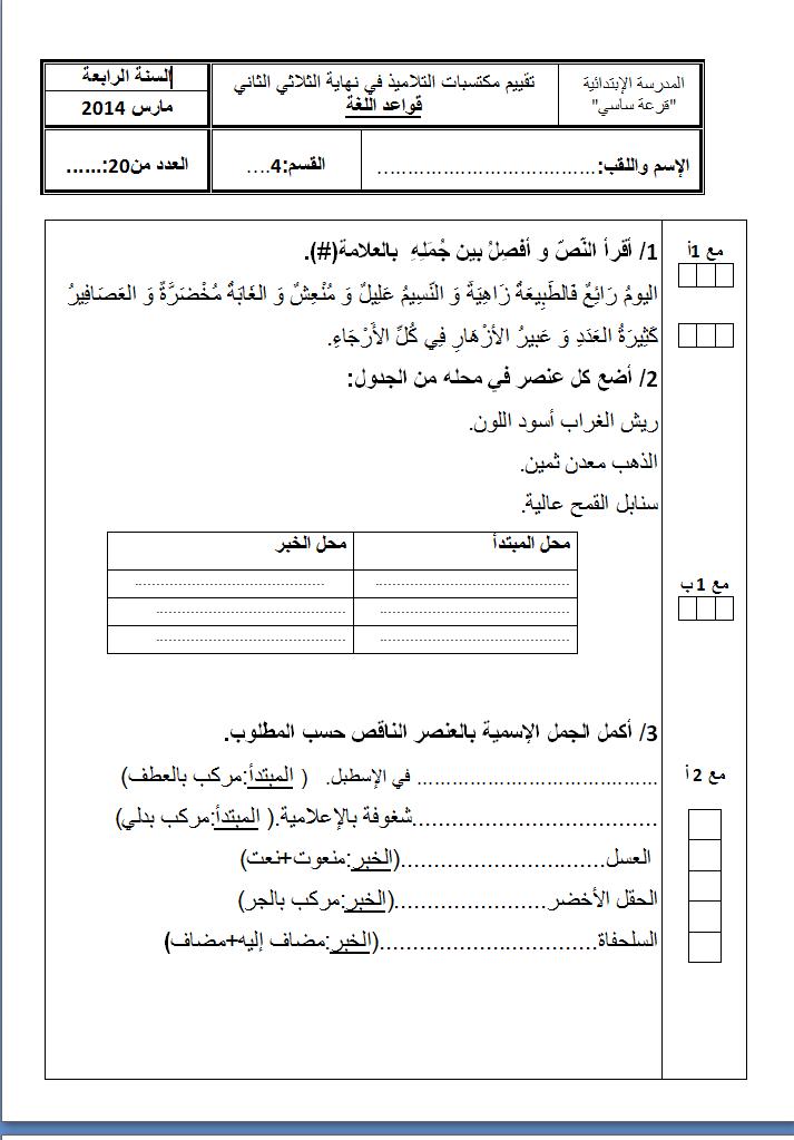 قواعد اللغة ثلاثي2 امتحان لكل مستوى السنة 3السنة 4 السنة 5 و السنة6 Learning Arabic Learn Arabic Alphabet Learn Arabic Language