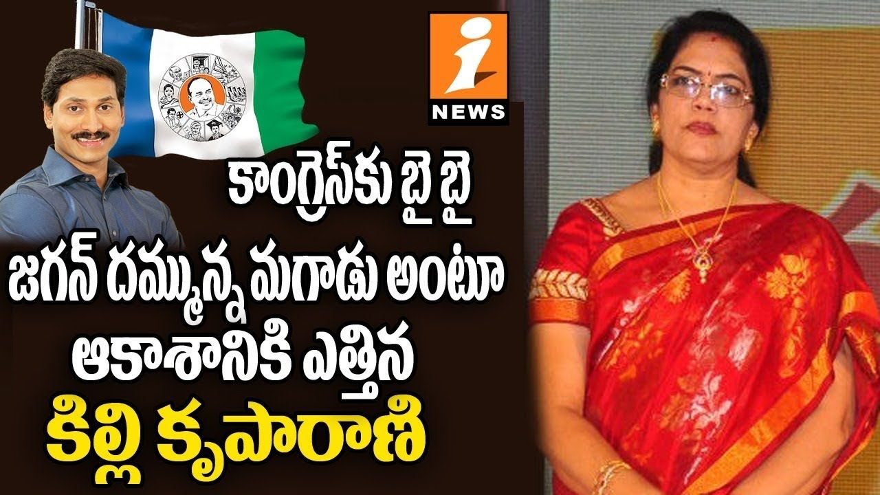 Killi Kruparani Meeting With YS Jagan | Decides To Join