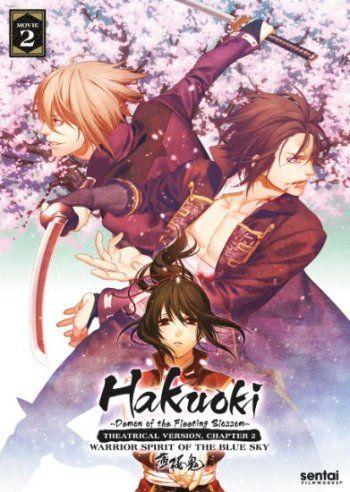 Hakuouki Movie 2: Shikon Soukyuu screenshot