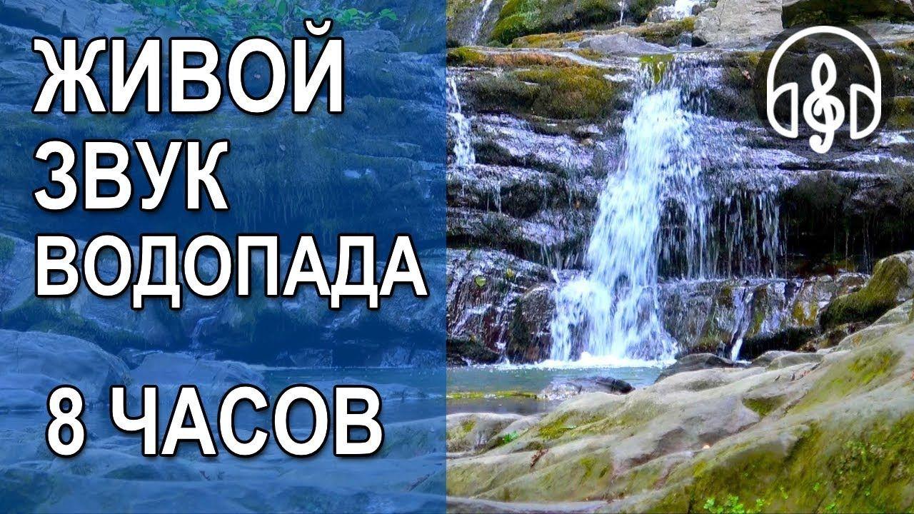 Шум водопада звук скачать бесплатно