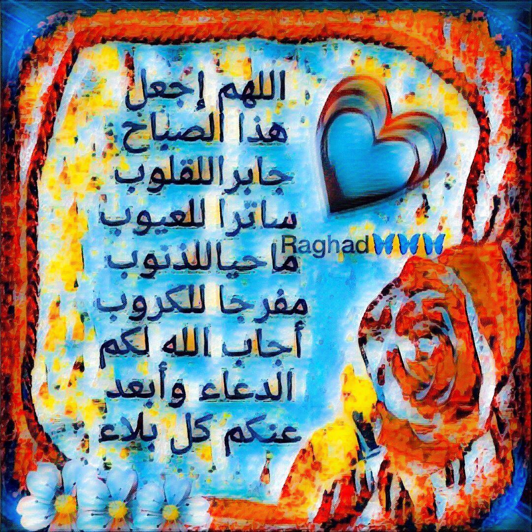 اللهم يسر أمورنا صباح الخير