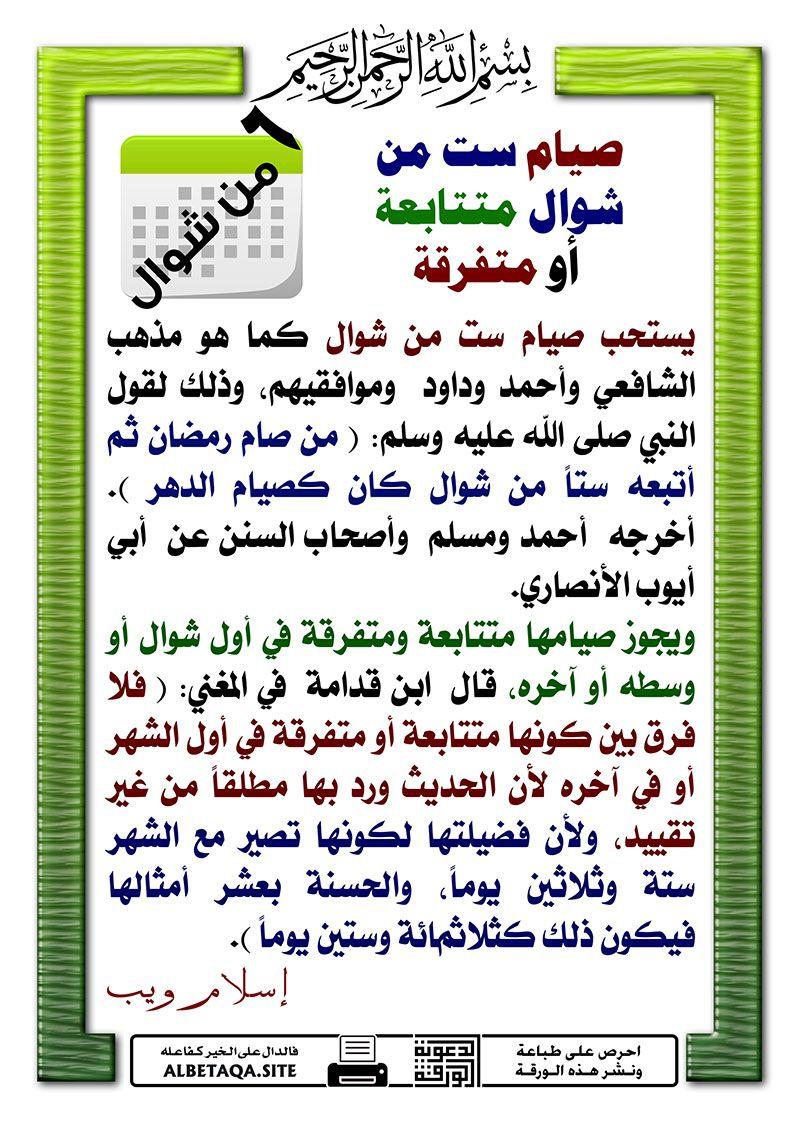 صيام ست من شوال متتابعة أو متفرقة Ramadan Islam My Love
