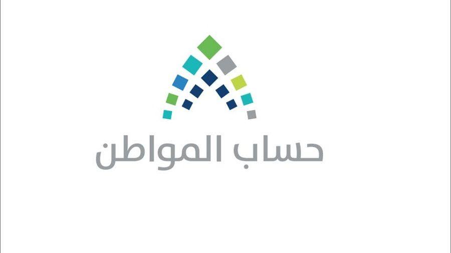 رقم حساب المواطن المجاني للشكاوي1442 المملكة العربية السعودية Tech Company Logos Company Logo Logos