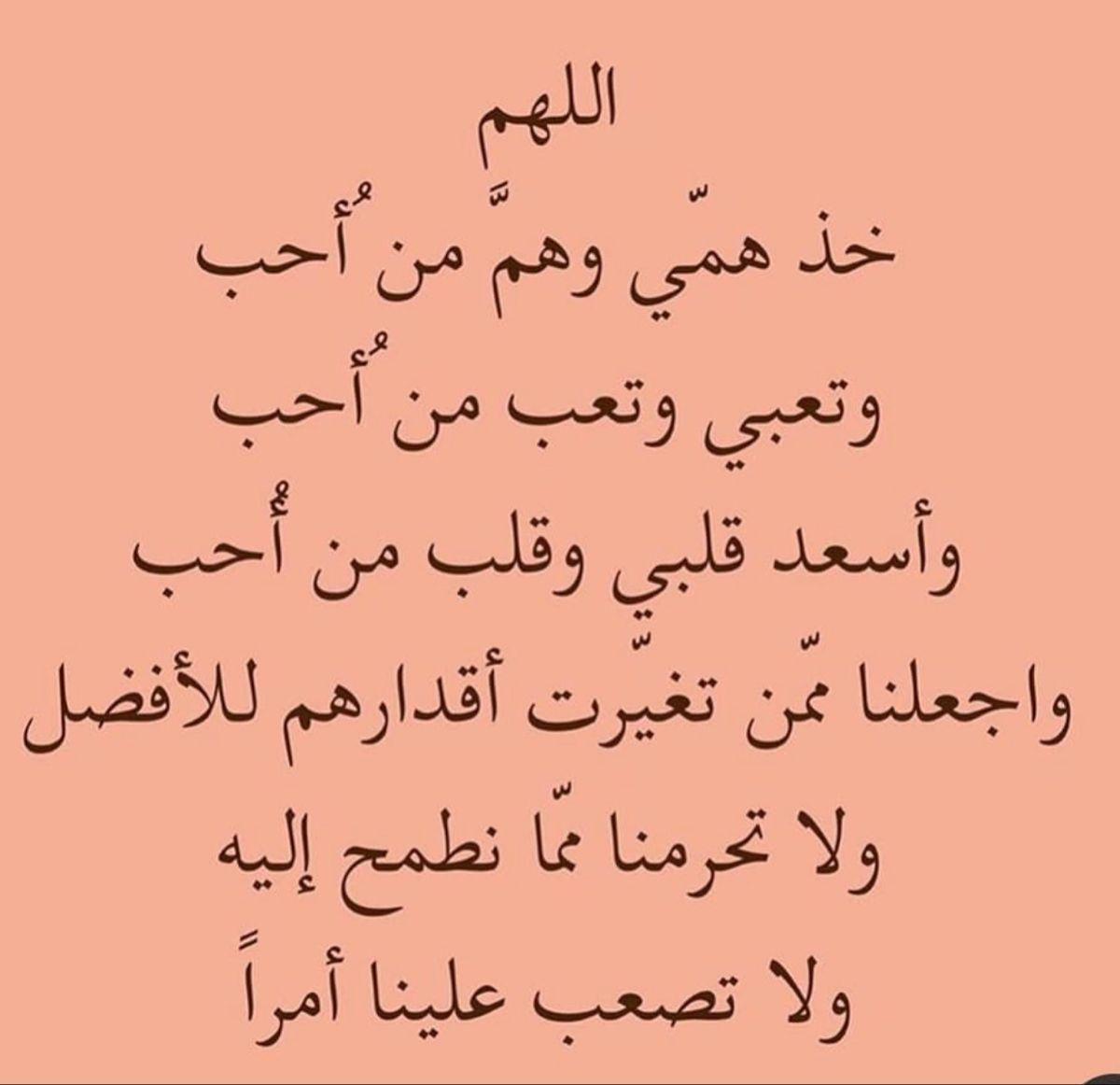 Pin By Eman Soliman On دعوة صادقة من قلب صادق 3 Beautiful Arabic Words Words Arabic Words