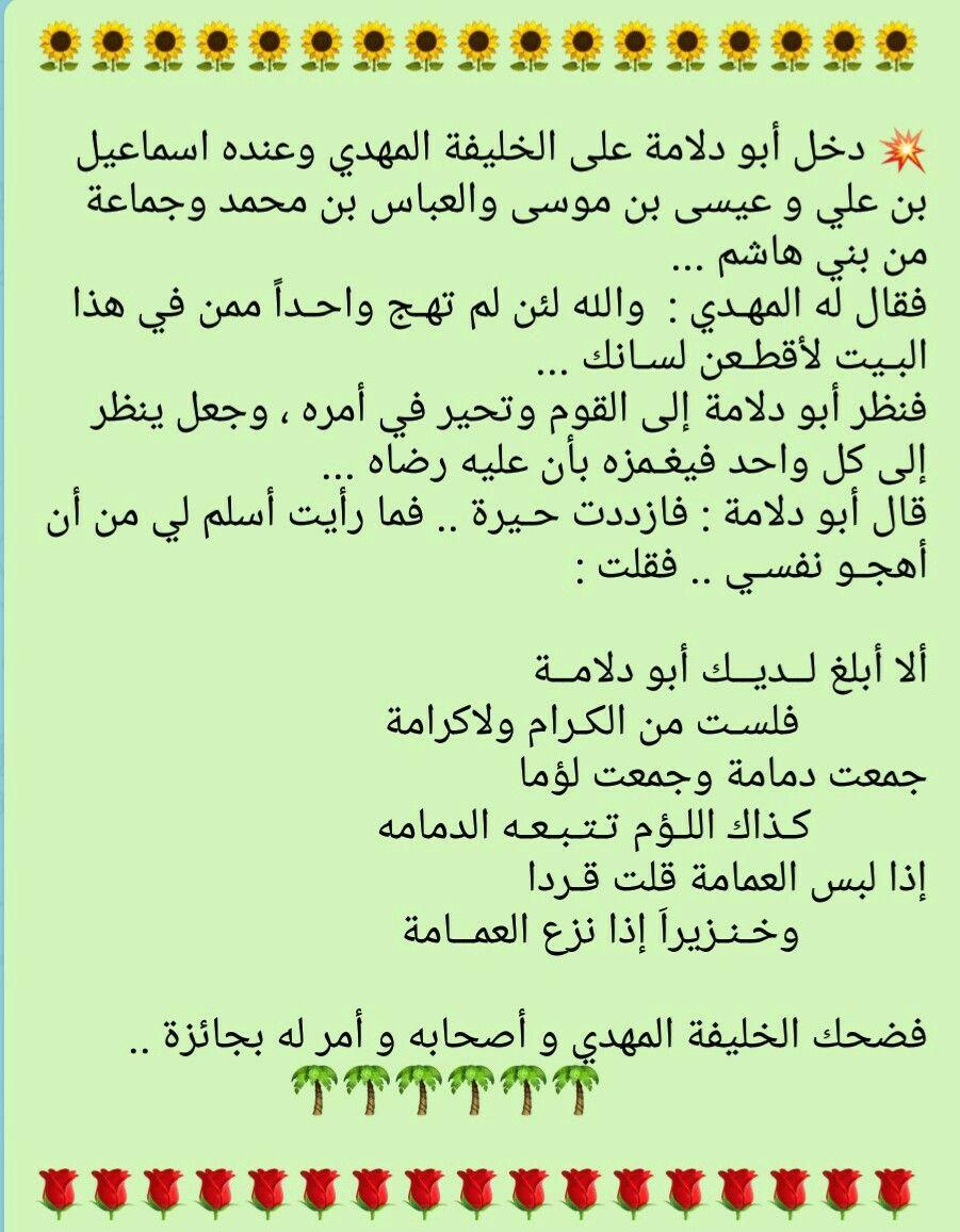 Pin By Mostafa Anees On قصص من الحياة Sayings Math Math Equations