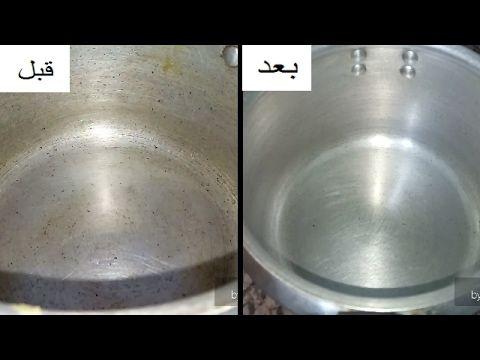 تنظيف و تلميع الكوكوط بحال الى يلاه شريتها تلميع اواني الالمنيوم بمكونين فقط Youtube Tableware Plates Kitchen
