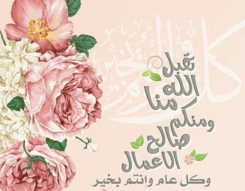 كل عام وانتم بخير وبصحة وعافية Eid Cards Happy Eid Eid Mubark