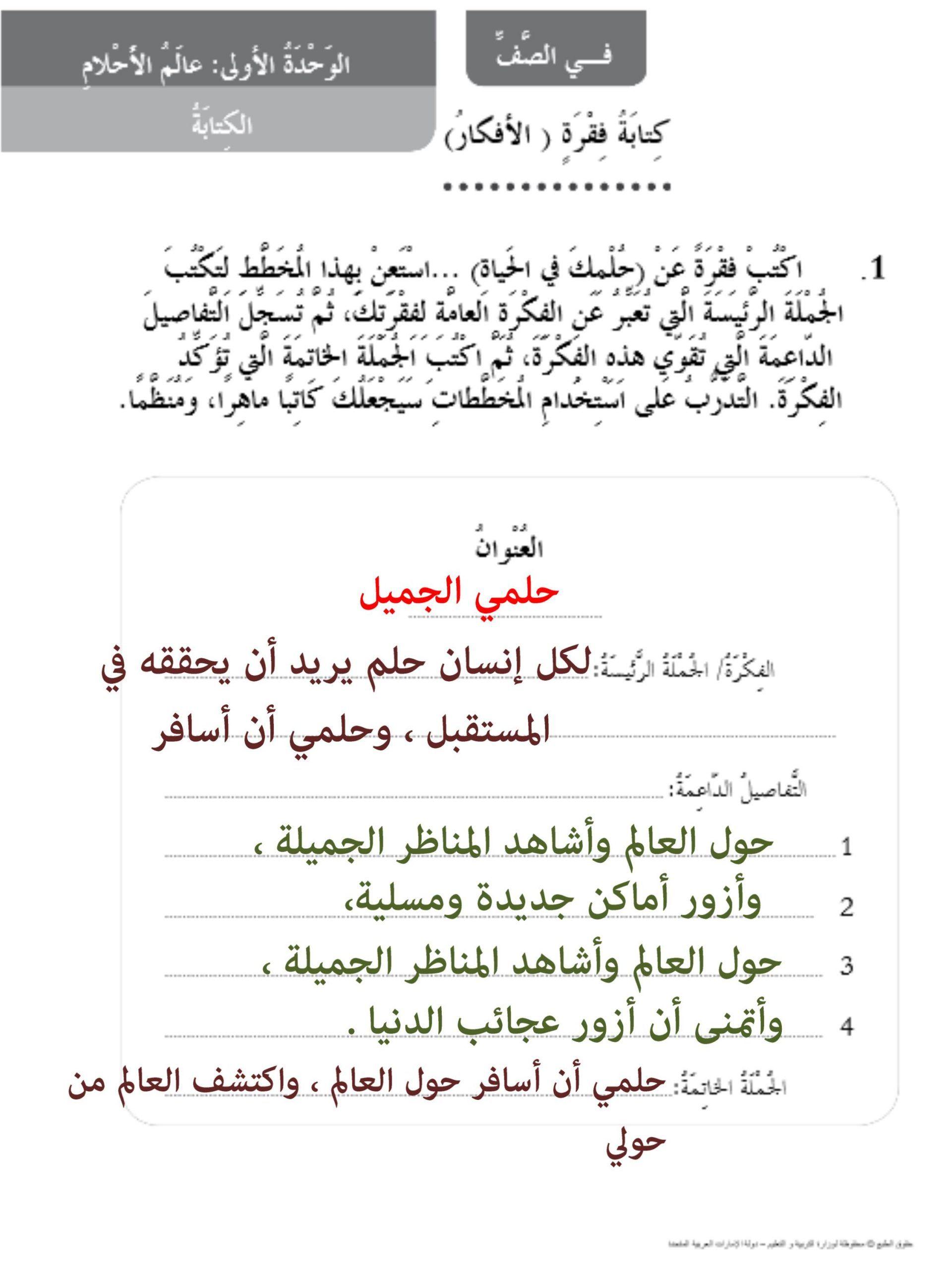 وحدة عالم الاحلام الكتابة مع الاجابات للصف الثالث مادة اللغة العربية Arabic Kids Journal Bullet Journal