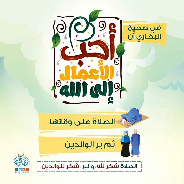 Desertrose أحب الأعمال إلى الله Hadith Islamic Quotes Quotes