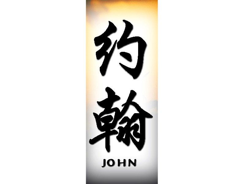 John In Chinese John Chinese Name For Tattoo Name Tattoos Chinese Tattoo Tattoos