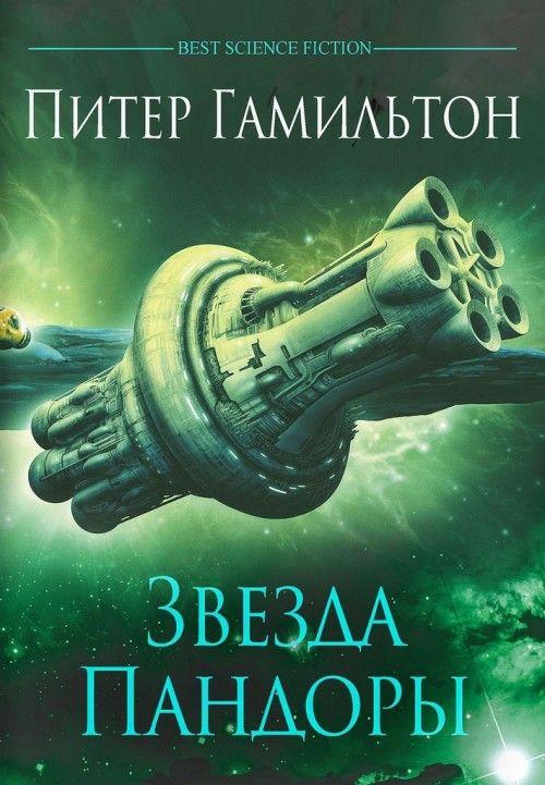 Космическая фантастика книги скачать бесплатно без регистрации