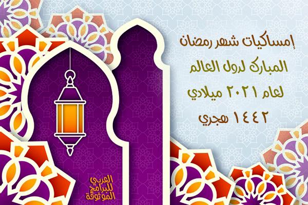 امساكية رمضان 2021 للدول الاجنبية والدول العربية والامريكتين 1442 Ramadan Imsakia In 2021 Ramadan Calendar