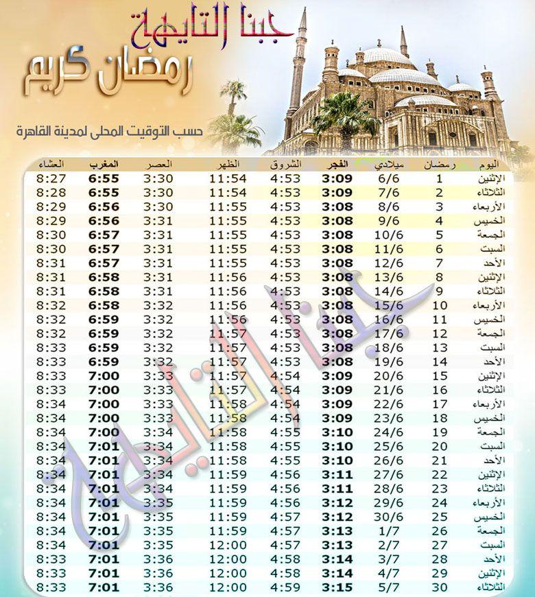إمساكية رمضان 2016 1437 مصر موعد بداية شهر رمضان 2016 Ramadan Words Egypt