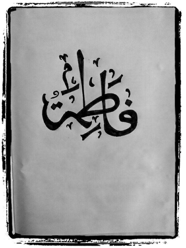 Arabic Calligraphy Names Fathima