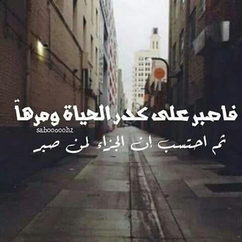 اصبر ان الجزاء لمن صبر Blessing Words Arabic Quotes Arabic Words