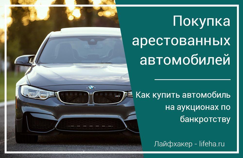 продажа авто приставами