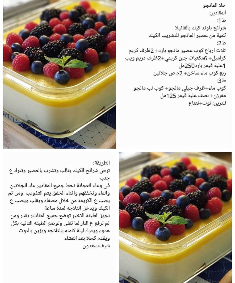 Pin By Istifada استفادة On وصفات حلى صينية Desserts Recipes Food