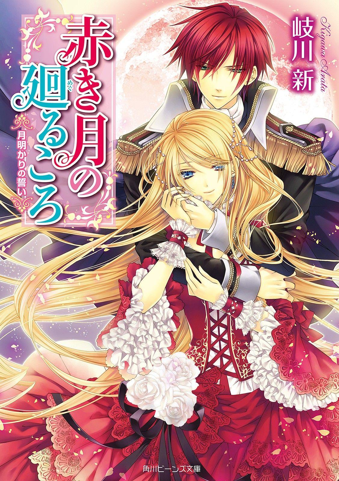 Pin By Sui Kong On Chinese Anime Manga Anime Manga Girl Manga Love