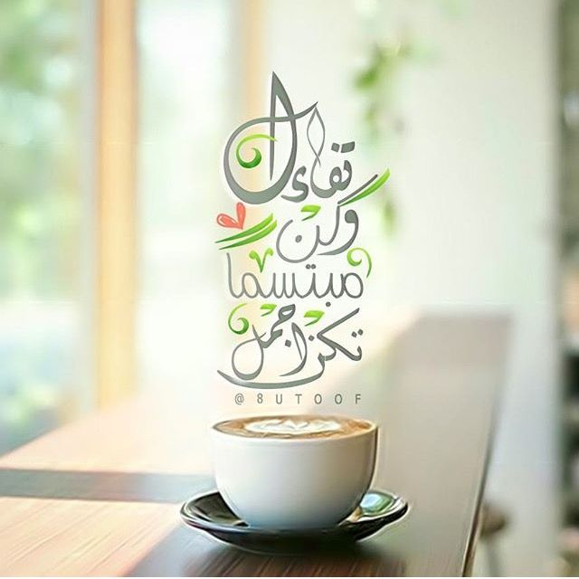 صباح الخير Islamic Pictures Quotes Instagram Posts