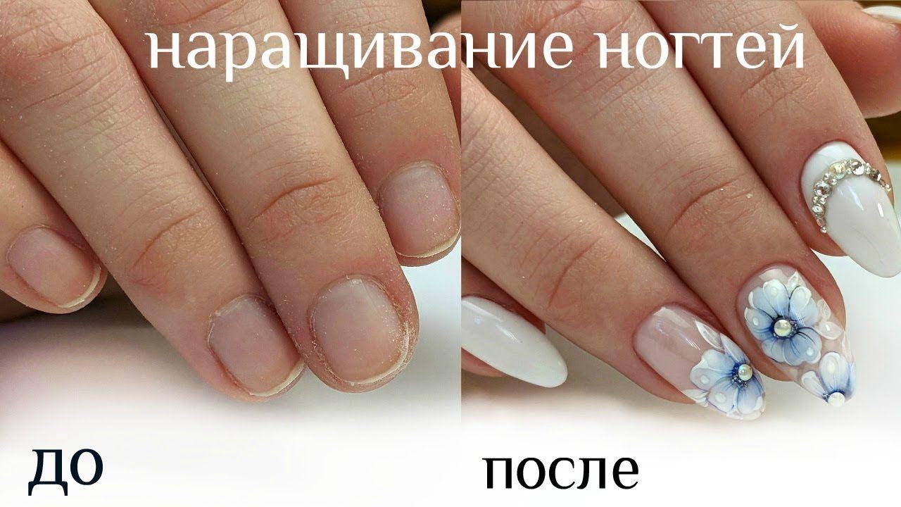 Наращивание ногтей.Маникюр. Нежные цветы на ногтях. Дизайн ...