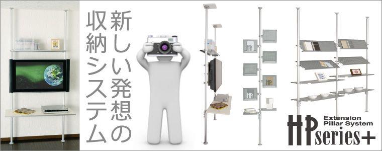 新しい発想の収納システム HP Series+