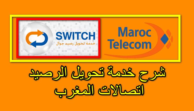 تحويل رصيد المكالمات الى انترنت و العكس اتصالات المغرب و معرفة رصيد الانترنت خدمة تحويل الرصيد Switch خدمة Switch هي خد Burger King Logo King Logo Logos