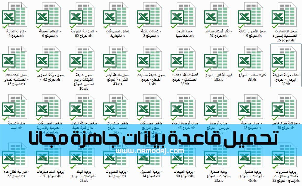 تحميل برنامج ايرادات ومصروفات مجانا