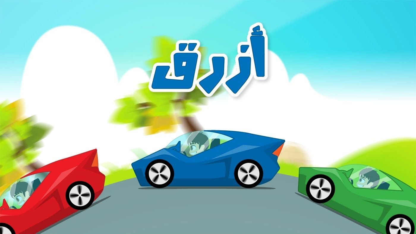 Learn Colors With Cars In Arabic For Kids تعليم ألوان السيارات للاطفال باللغة العربية Learning French For Kids Learning Colors Learn Arabic Online