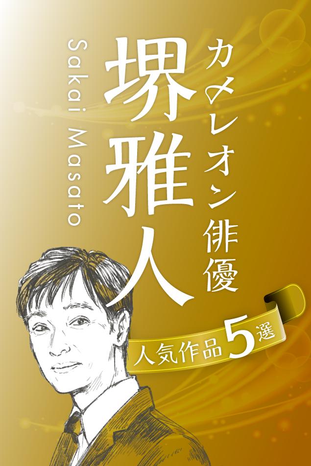 カメレオン俳優 堺雅人 人気作品5選 堺 雅人 鍵泥棒のメソッド 半沢