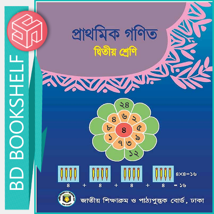 Free textbook download class two amar bangla book free textbook download class two amar bangla book class two malvernweather Choice Image