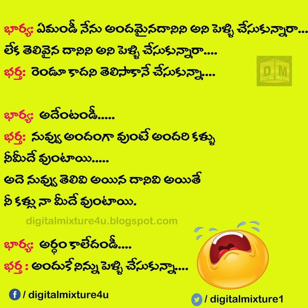 Joke of the Day Telugu Jokes Telugu jokes, Life lessons