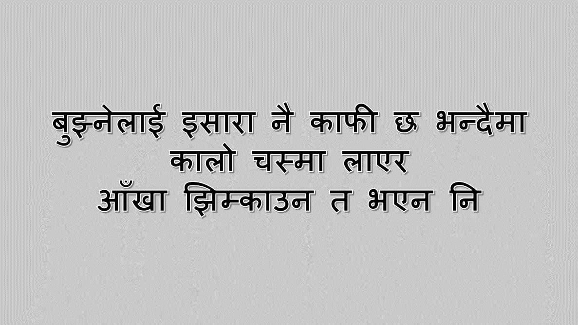 Nepali Funny Status Funny Statuses Smile Status Funny Comedy