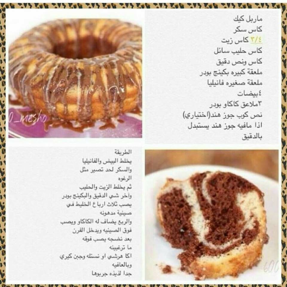 Pin By غسق الدجى On طبخ Arabic Sweets Arabic Food Food