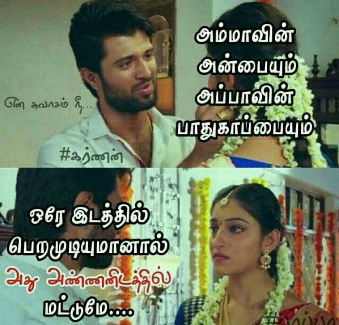I Love My Brother Quotes In Tamil