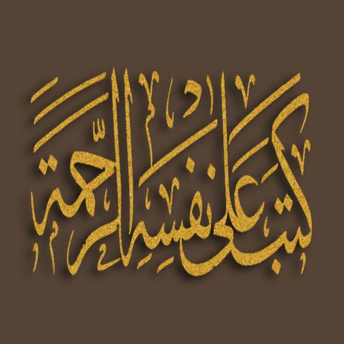 كتب علي نفسه الرحمه Typography Fonts Arabic Caligraphy Art Design Calligraphy Caligraphy Caligraphy Art Flower Business