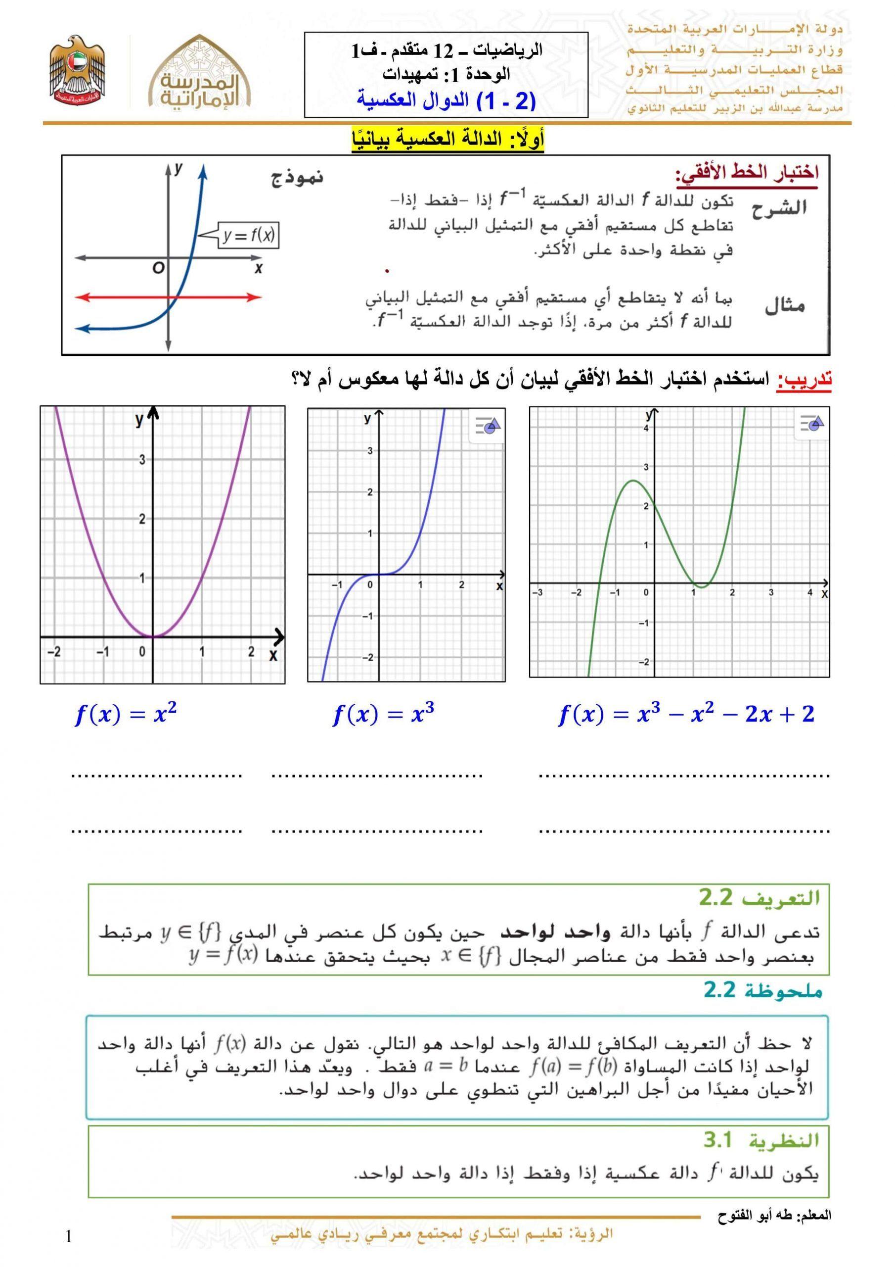 اوراق عمل الدوال العكسية للصف الثاني عشر متقدم مادة الرياضيات المتكاملة Chart Line Chart Map