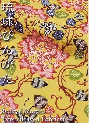 沖縄の織物 ~ 紅型 ~:沖縄の美術工芸品のお店 ギャラリー・プルミエ