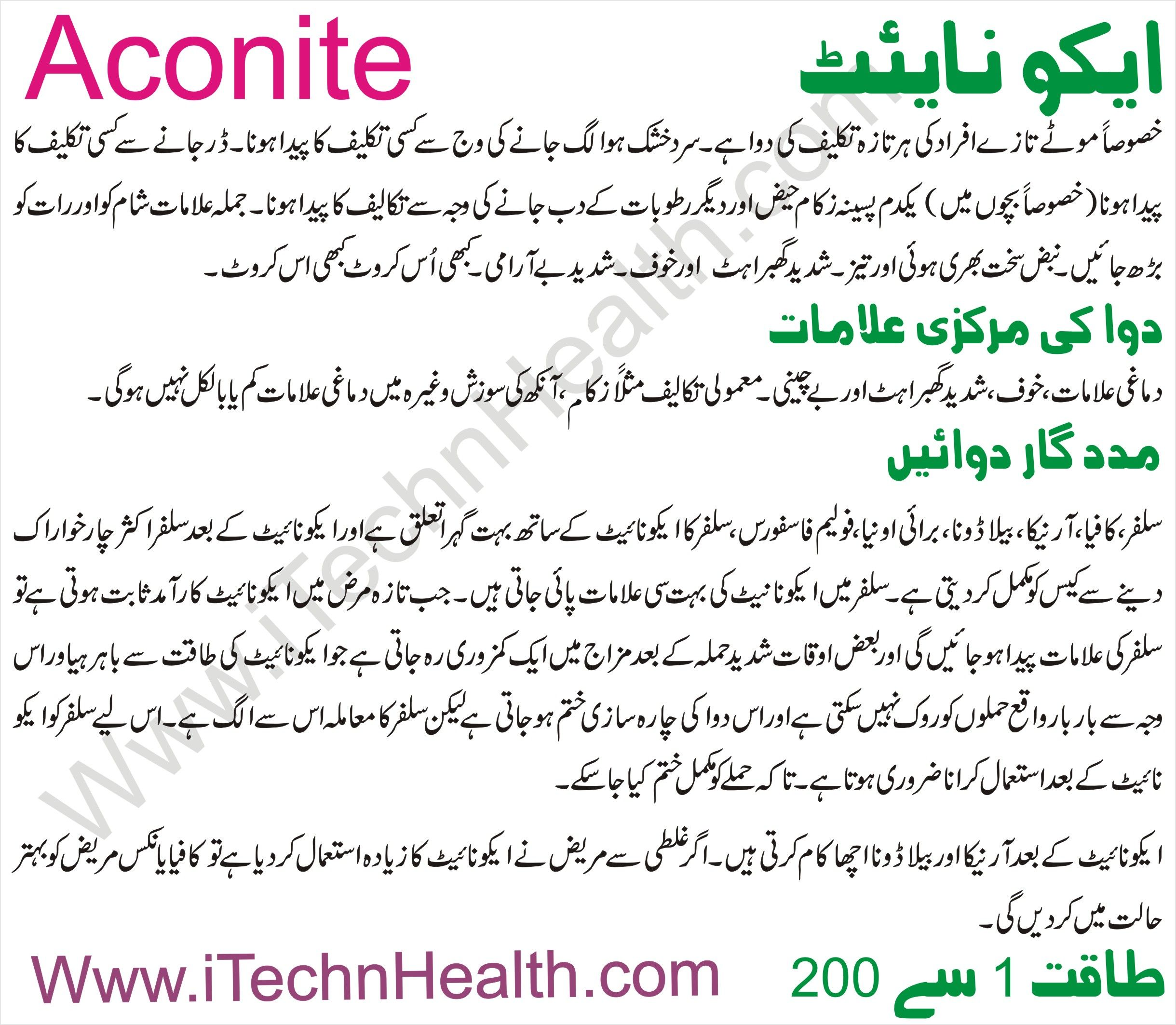 Homeopathic sexual medicine in pakistan