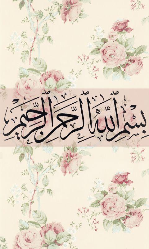 Basmalah Calligraphyب س م الل ه الر ح م ن Islamic Art And Quotes Printable Islamic Art Islamic Art Calligraphy Wallpaper