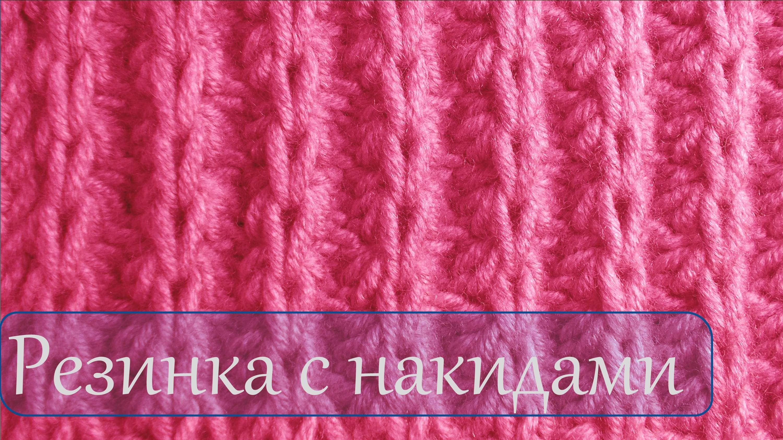 вязание спицами узор резинка с накидами урок посвящён вязанию