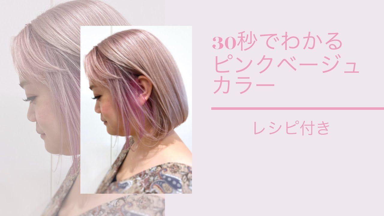 30秒でわかるピンクベージュカラーの作り方 レシピ付き 美容師さんにそのまま見せて下さい 動くヘアカラーカタログとして使えます Youtube ヘアカラー ピンクベージュ ピンク