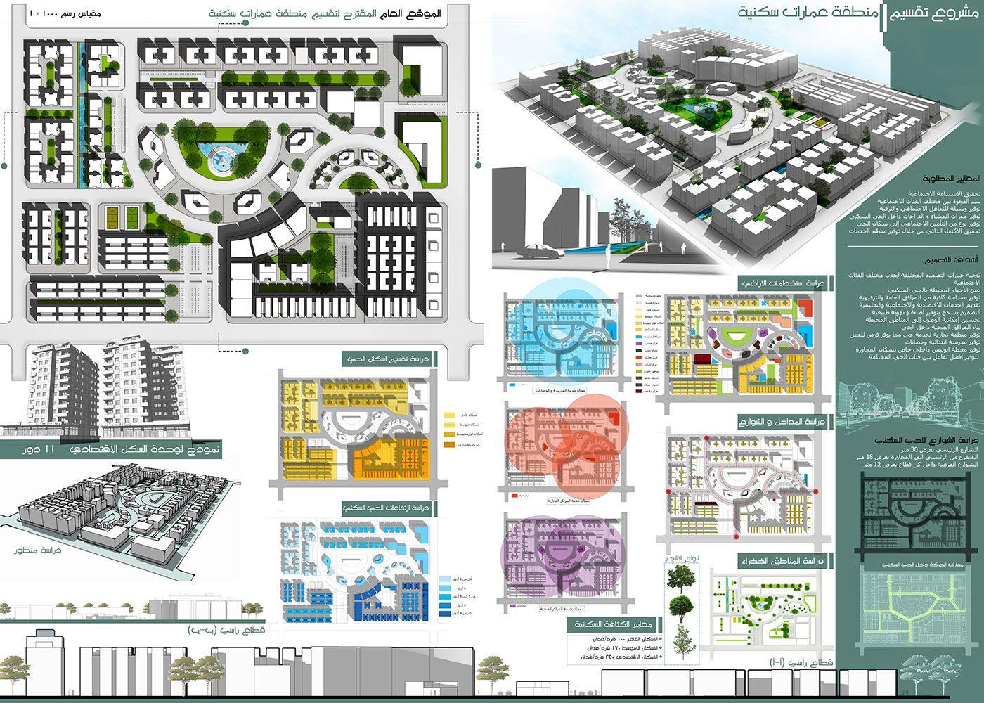 تخطيط عمراني تقسيم عمارات سكنية مدينة برج العرب Diagram Architecture Urban Planning Architecture