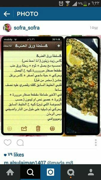 سلطة ورق العنب Cooking Recipes Cooking Recipes